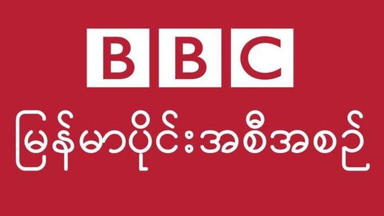 BBC Burmese Program te Kawlgam TV (MNTV) panin khawlbawlta