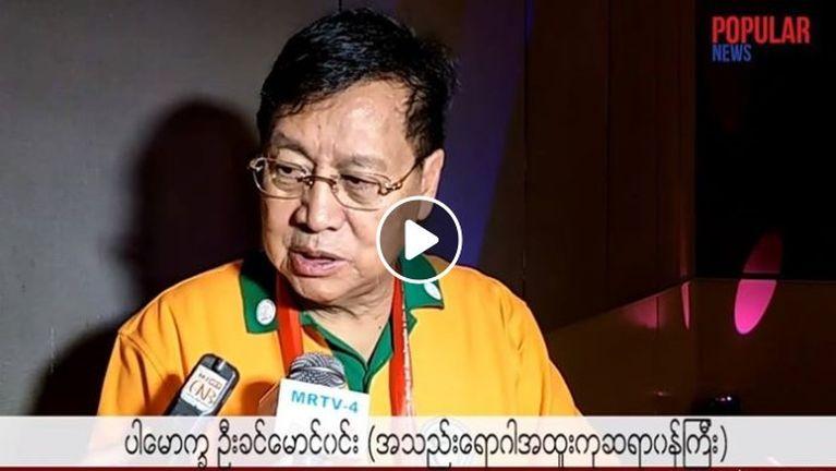 Yangon khuasung akizang Gyo Phyu tuilak ah ektui kihel