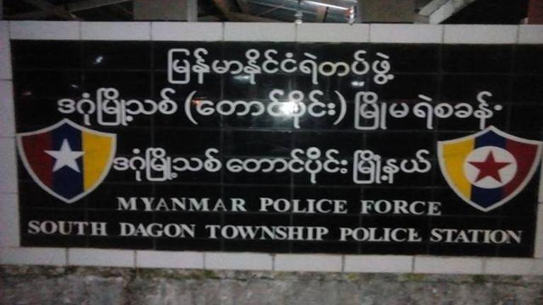A lamdang mahmah South Dagon (Yangon) Police Station